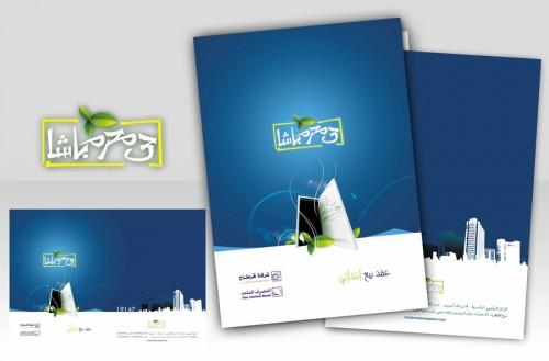 7_Moharm Basha Catalog